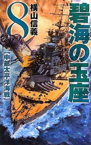 碧海の玉座〈8〉中部太平洋海戦 (C・NOVELS)の詳細を見る