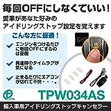 【ワントップ/ONETOP】 輸入車用 アイドリングストップキャンセラー 品番 TPW034AS