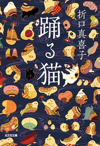 踊る猫 (光文社時代小説文庫)の詳細を見る