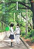 1/11 じゅういちぶんのいち 1 (ジャンプコミックスDIGITAL)