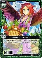 【 Z/X ゼクス】 農耕鳥人ウェアラーク ホロ仕様《 黒騎神の強襲 》 b04-085