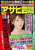 週刊アサヒ芸能 2017年 10/05号 [雑誌]