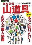 別冊PEAKS みんなの山道具 夏山編[雑誌] エイ出版社のアウトドアムック