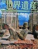 週刊ユネスコ世界遺産 No.39 2001年 8/9号 メキシコ テオティワカンの古代都市,チチェン・イツァの古代都市