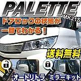 パレットSW リモート格納ミラー MK21S パレットドアロック連動タイプ 高級感味わえます!!