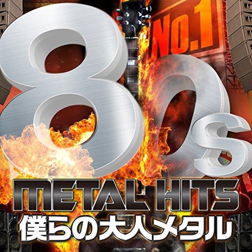 80s METAL HITS -僕らの大人メタル-