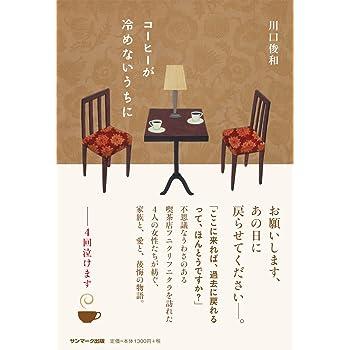『コーヒーが冷めないうちに』川口俊和