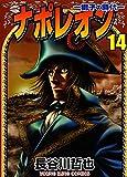ナポレオン ―獅子の時代― (14) (ヤングキングコミックス)