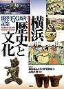 横浜 歴史と文化 ―開港150周年記念