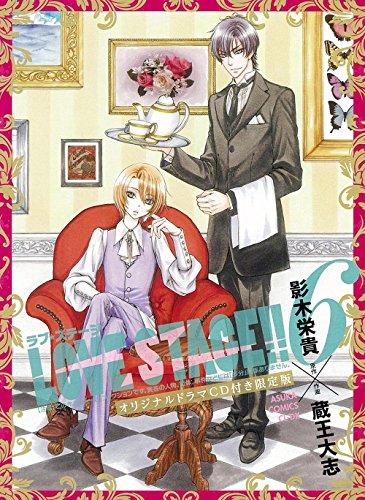 LOVE STAGE!! (6) オリジナルドラマCD付き限定版 (あすかコミックスCL-DX)の詳細を見る
