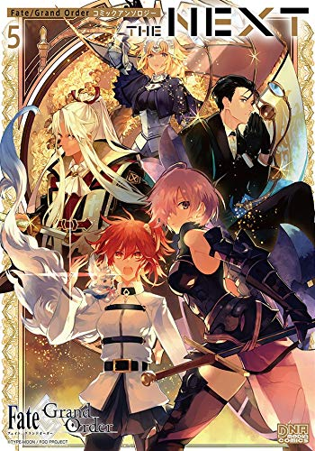 Fate/Grand Order コミックアンソロジー THE NEXT 5 (DNAメディアコミックス)