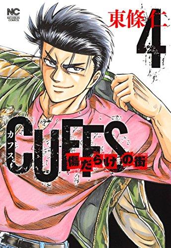 CUFFSカフス-傷だらけの街-(4) (ニチブンコミックス)