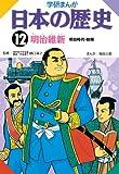 日本の歴史12 明治維新 (学研まんが日本の歴史)