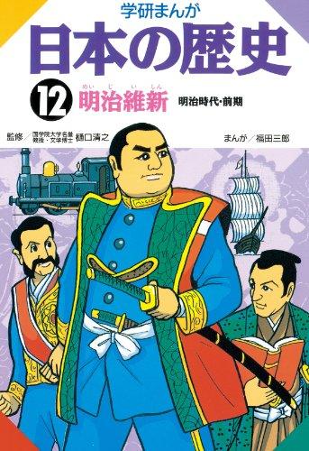 日本の歴史12 明治維新 【Kindle版】
