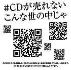 #CDが売れないこんな世の中じゃ(在庫あり。)