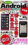 はじめてのAndroidアプリ決定版—最新厳選優良アプリ!!! (SAKURA・MOOK 17 便利で使えるMyポケット)