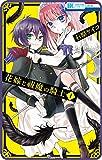 【プチララ】花嫁と祓魔の騎士 story01 (花とゆめコミックス)