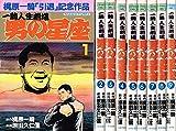 男の星座 全9巻 完結セット (ゴラクコミックス) [コミックセット]