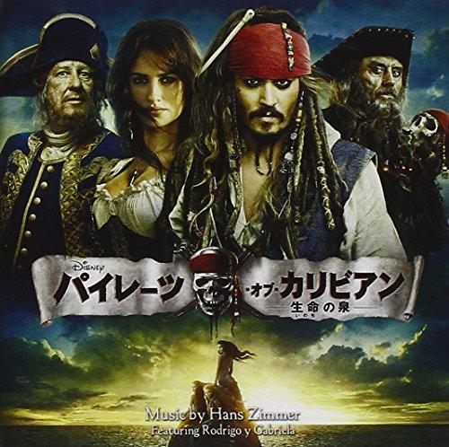 パイレーツ・オブ・カリビアン/生命の泉 オリジナル・サウンドトラック