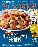 NHK きょうの料理 2017年 10月号 [雑誌] (NHKテキスト)