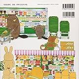 ピヨピヨスーパーマーケット 画像