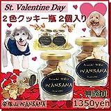 犬用バレンタインプレミアムクッキー 2色のクッキー瓶 2個 NHK 放送 放映 TV ドッグフ ード 無添加 おやつ,おしゃれで 可愛い人気プレゼント