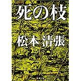 死の枝(新潮文庫)