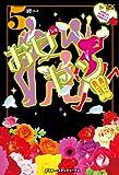 お女ヤン!!5 イケメン☆ヤンキー☆パラダイス (魔法のiらんど)