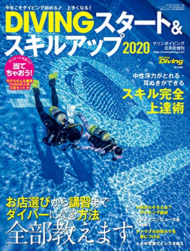 DIVINGスタート&スキルアップ 2019年 08月号 [雑誌]