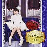 泣き虫Princess-小池美由