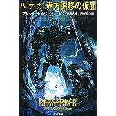 バーサーカー赤方偏移の仮面 (ハヤカワ文庫 SF 387)