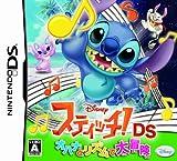 「スティッチ!DS」の画像