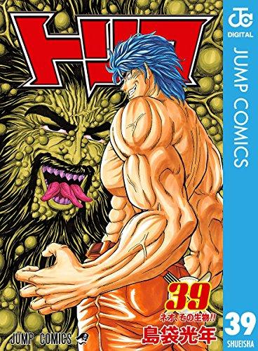 トリコ モノクロ版 39 (ジャンプコミックスDIGITAL)