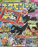 ポケモンファン(68) 2020年 06 月号 [雑誌]: コロコロイチバン! 増刊