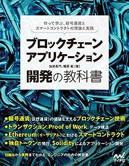 [加嵜 長門, 篠原 航]のブロックチェーンアプリケーション開発の教科書(リフロー版)