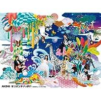 ミリオンがいっぱい~AKB48ミュージックビデオ集~スペシャルBOX