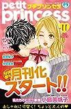 プチプリンセス vol.11(2018年2月1日発売) [雑誌]