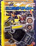 仮面ライダー鎧武 (ガイム) ミニ戦極ドライバー