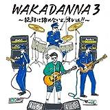 WAKADANNA 3~絶対に諦めないよ、オレは! ! ~【初回生産限定盤】(CD+2DVD)