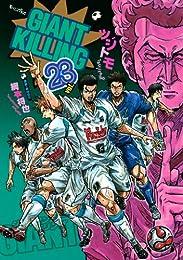 GIANT KILLING(23) (モーニングコミックス)