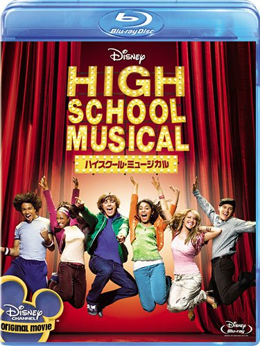 ハイスクール・ミュージカル [Blu-ray]