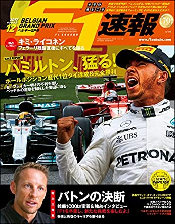 F1 (エフワン) 速報 2017 Rd (ラウンド) 12 ベルギーGP (グランプリ) 号 [雑誌] F1速報