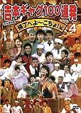 吉本ギャグ100連発 4 横丁へよ~こちょ!編 [DVD]