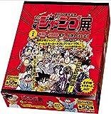 週刊少年ジャンプ オールスターカードコレクションVOL.1 BOX 「週刊少年ジャンプ」50周年記念展 ジャンプ展