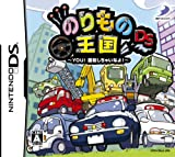のりもの王国DS ~YOU!運転しちゃいなよ!~