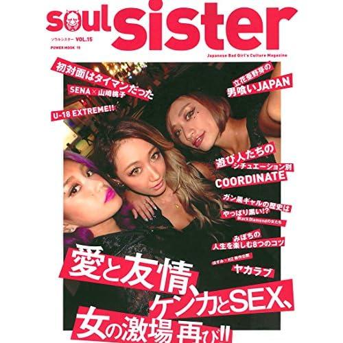 soul sister vol.15 (POWER MOOK)