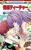 俺様ティーチャー 15 (花とゆめコミックス)