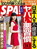 週刊SPA!(スパ)  2017年 12/26 号 [雑誌] 週刊SPA! (デジタル雑誌)