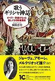 「歌うギリシャ神話 オペラ・歌曲がもっと楽しくなる教養講座 (Books〈...」販売ページヘ