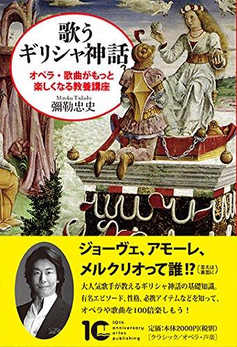 歌うギリシャ神話 オペラ・歌曲がもっと楽しくなる教養講座 (Books〈ウト〉)